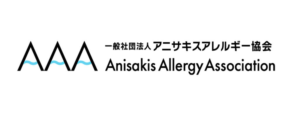 アニサキスアレルギーを患者さん自身が考え、学び、医療に向き合う団体が設立されました!
