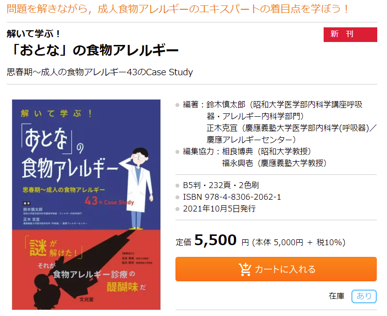 昭和大学・鈴木慎太郎医師と慶応義塾大学・正木克宜医師 による共同監修で「おとな」の食物アレルギー本が出版されました!